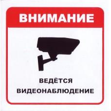 Наклейка виниловая 10х10см