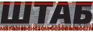 ШТАБ - магазин систем безопасности